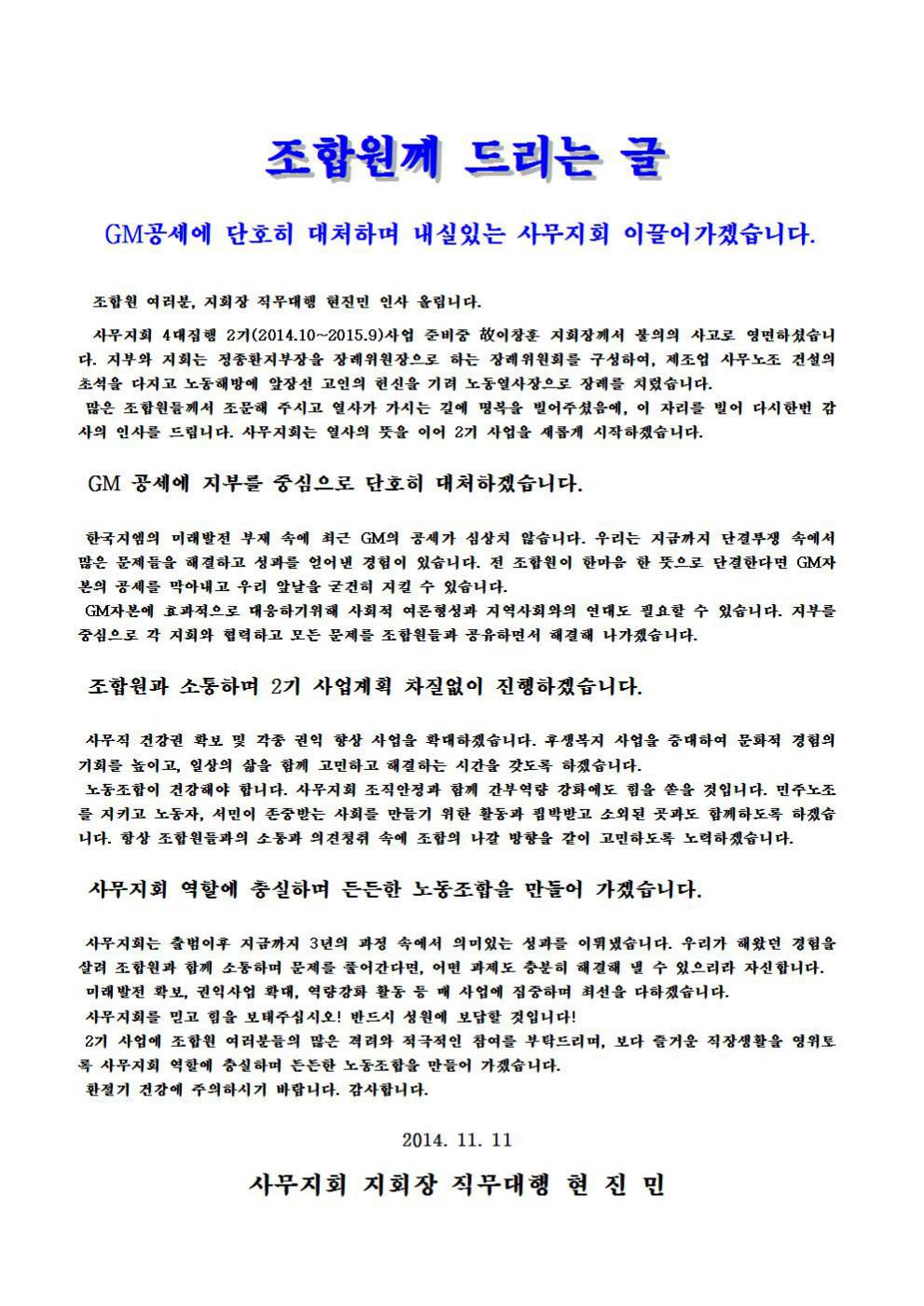 조합원에게 드리는 글_최종본2001.jpg