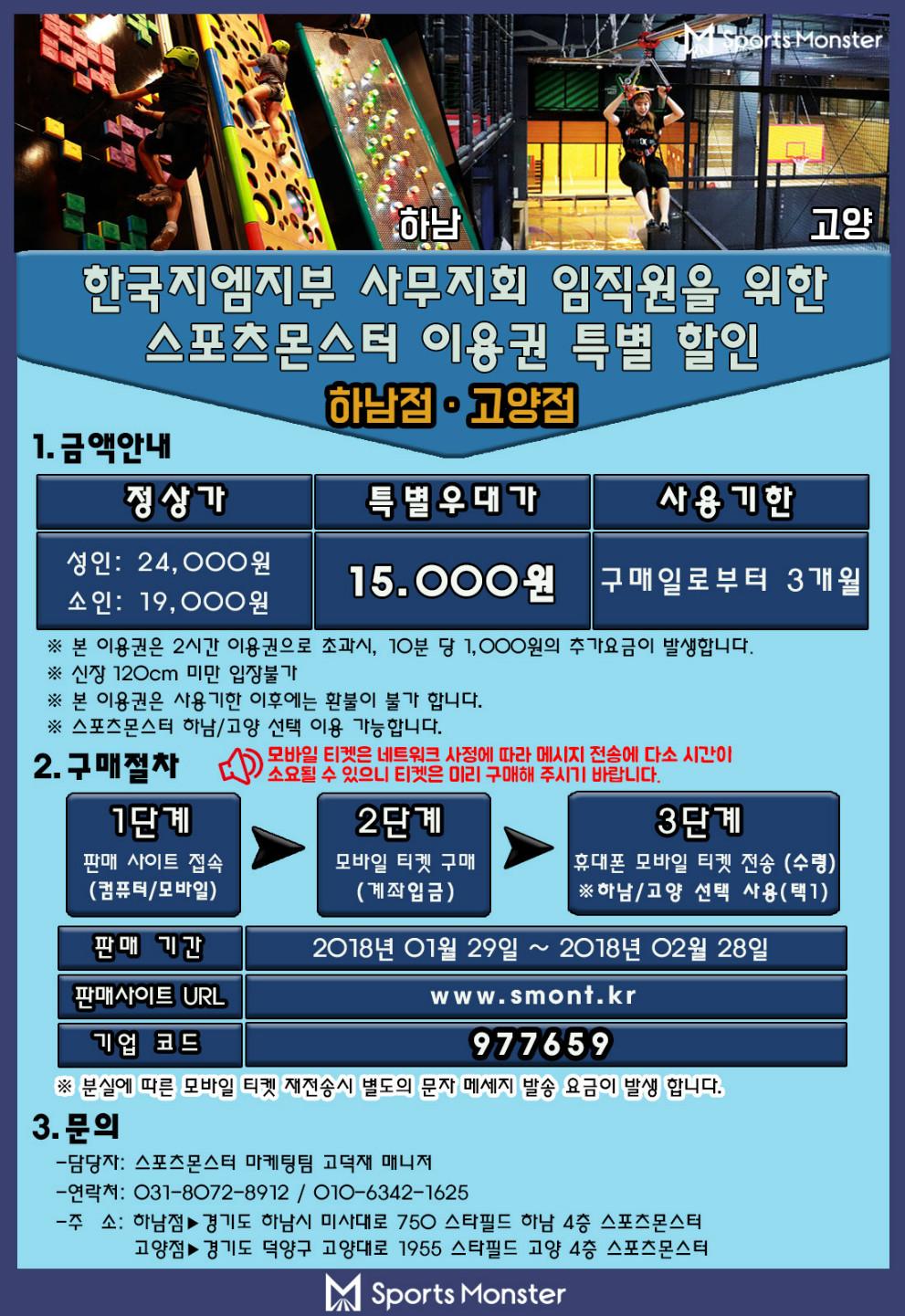 한국지엠지부 사무지회 특별할인 안내문.jpg